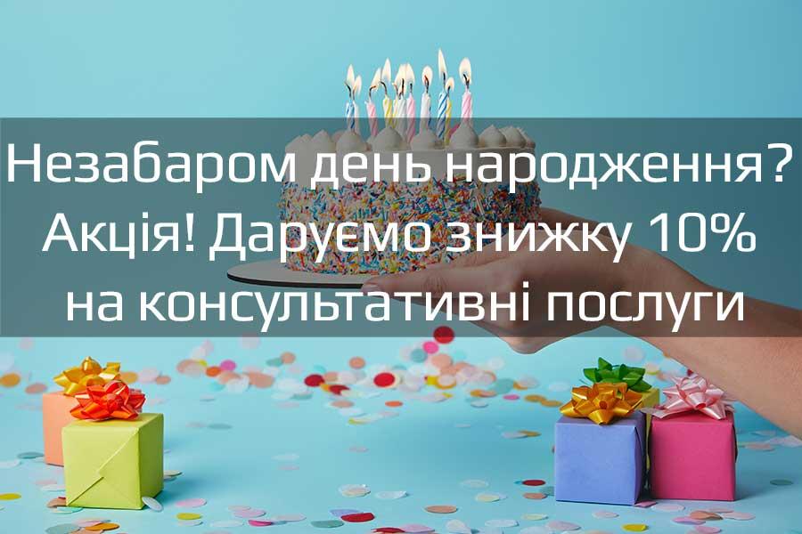 Акції медичного центру на день народження