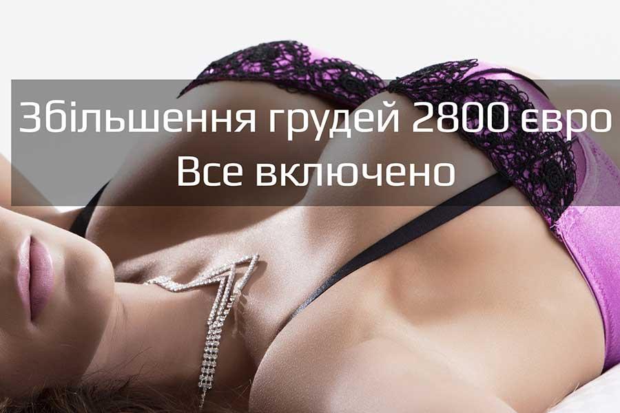 Збільшення грудей за 2800 євро - акція
