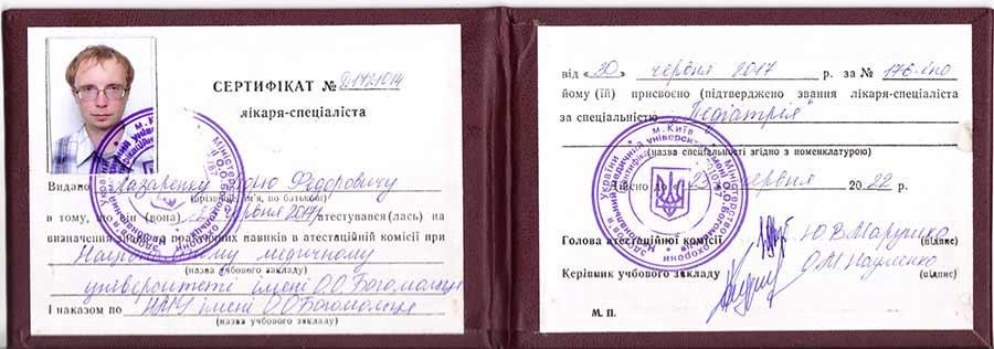 sertifikat-likarya-speczialista